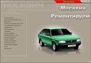 Продам Москвич 2141.