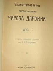 Иллюстрированное собрание сочинений Чарлза Дарвина