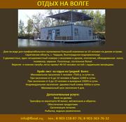 Отдых на Волге,  плавучая база Ф-бот