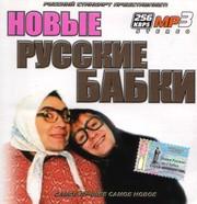 Новые русские бабки. Самое лучшее. Самое новое (аудиокнига)