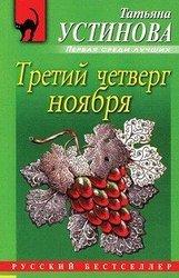 Татьяна Устинова - Третий четверг ноября