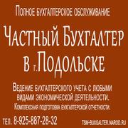 Частный бухгалтер в г.Подольске