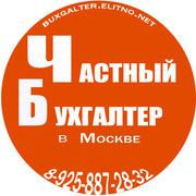 Бухгалтерская отчетность,  частный бухгалтер в Москве.