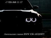 ангельские глазки на бмв е36