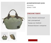Занимается пошивом различных видов современных сумок,  чемоданов,  делов