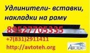 Bставки,   рамы на Газель- 3302,  Валдай ГАЗ- 33104,  фермер,  Газон 3309