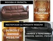 Обивка и перетяжка мебели в мастерской ООО