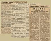 Отдельные статьи из газет за период 150 лет