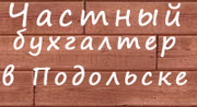 Бухгалтерские и аудиторские услуги в Подольске