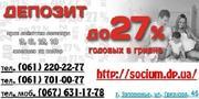 Депозиты Запорожье Социум.