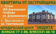 Покупка,  продажа,  оформление недвижимости г. Клин