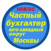 Бухгалтер ищет работу в Москве