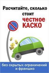 Российская система автострахования
