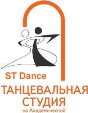 Танцевальная студия STDANCE предлагает