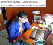 продаю услуги переводчика в Китае