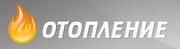 Отопительные котлы в Москве
