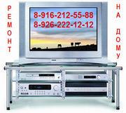 Ремонт DVD-Аудио-Видео аппаратуры в Москве. Выезд на дом