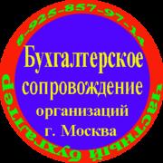 Бухгалтерские услуги в  Москве от частного бухгалтера.