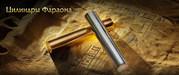 Цилиндры Фараона - лечебное средство