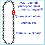 усц - цепной универсальный строп  (кольцевой)
