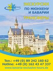 Экскурсия в Замок Нойшваштайн в составе туристической группы