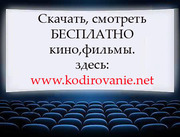 Смотреть фильмы онлайн в хорошем качестве