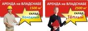 Новые склады сдаём в Аренду во Владивостоке