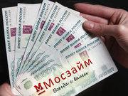 Денежные займы Москва,  от Мосзайм