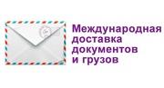 Доставка писем,  бандеролей,  посылок,  грузов в Украину