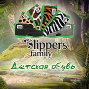 Детская обувь Slippers Family - слиперсы для детей