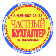 Бухгалтер ищет работу в Новой Москве