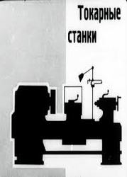 Капитальный ремонт токарных станков