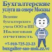 Дистанционный бухгалтер на севере Москвы