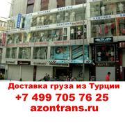 Карго из Турции-Стамбул в 499 Россию-Москву 705*76*25,  Карго,  Cargo