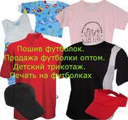 футболки,  поло,  рубашки,  бейсболки оптом