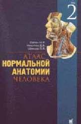 Атлас нормальной анатомии человека Сапин в 2 томах