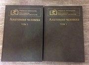 Анатомия человека Сапин в 2 томах