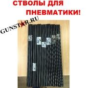 Стволы для пневматики,  стволы для PCP,  стволики CZ