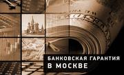 Оформление банковской гарантии