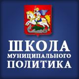 Школа муниципального политика - политика Народного Большинства