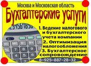 Приходящий бухгалтер для малого бизнеса.