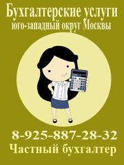 Частные бухгалтерские услуги в москве