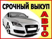 Выкуп абсолютно любых автомобилей!
