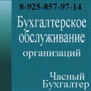 Бухгалтер со свободным графиком работы в Одинцово