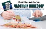 Частный инвестор выдает займы под залог Недвижимости