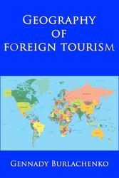 Книга о международном туризме на разных континентах