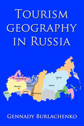 Книга о туризме в современной России