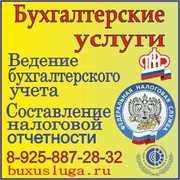 Бухгалтерские услуги малым организациям