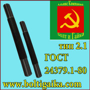 Болты фундаментные с анкерной плитой тип 2.1 ГОСТ 24379.1-2012