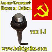 Болты фундаментные изогнутые тип 1.1 ГОСТ 24379.1-2012